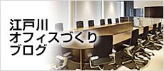 江戸川オフィスづくりブログ