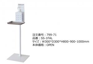 スタンドタイプ消毒液スタンド高さ調節可能なので成人から車椅子・幼児に対応