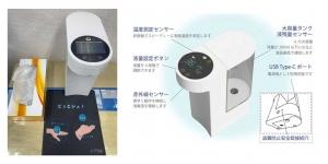 はコンパクトで非接触の体温計測と消毒が可能な装置